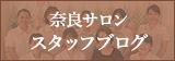 奈良サロンスタッフブログ
