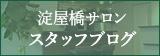 淀屋橋サロンスタッフブログ
