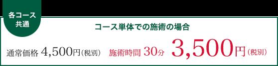 コース単体での施術の場合 施術時間30分 3,500円